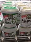 生乳100%ヨーグルト/生乳ヨーグルトクリーミー脂肪0 178円(税抜)