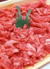 三豊そだちF1ピカソ牛(交雑種)もも切落し(しゃぶしゃぶ用) 430円(税込)