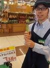 グリーンアスパラ1束 138円(税抜)