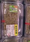 土佐のうす塩上干ちりめん 100g当り 498円(税抜)