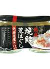 北海道産熟成焼鮭荒ほぐし 279円(税抜)