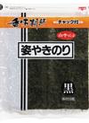 姿焼のり黒 279円(税抜)