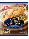 王様のソテーピラフ 398円(税抜)
