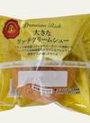 ビッグシュー・エクレア 20円引