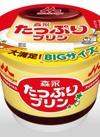 たっぷりプリンカスタード 58円(税抜)