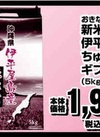 新米伊平屋産ちゅらひかりギフト 1,970円(税抜)