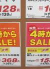 豚ステーキ用(肩ロース肉) 158円(税抜)