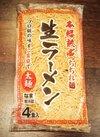 本格熟成ちぢれ麺 生ラーメン太麺4食 99円(税抜)