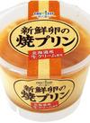 新鮮卵の焼プリン 65円(税抜)