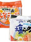 サッポロ一番●みそラーメン●塩らーめん 268円(税抜)