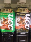 職人の珈琲 無糖 73円(税抜)