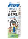 酪農牛乳 340円(税抜)