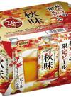 キリン 秋味 1,098円(税抜)