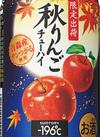 -196℃ 秋りんご 108円(税抜)
