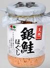 銀鮭ほぐし 228円(税抜)