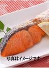 塩銀鮭切り身 98円(税抜)