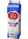 ミルクラブ 138円