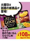 ルック秋のうまいもんひとりじめ 108円(税抜)