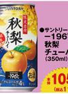 -196℃秋梨チューハイ 105円(税抜)