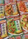 クック・ドゥ きょうの大皿(各種) 100円(税抜)