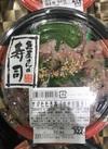 あじタタキ丼 298円(税抜)