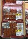 うなぎ蒲焼き(中) 80円引