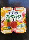 おいしく果実 フルーツミックスヨーグルト 10円引