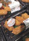 広島産カキフライ 298円(税抜)