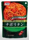 ナポリタン 89円(税抜)