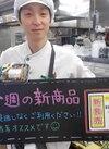 薄衣仕立てのさんま竜田揚げ 238円(税抜)