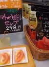 トマトのうまドレ セレブ 298円(税抜)