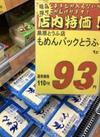 もめんパックとうふ 93円(税抜)