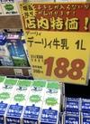 デーリィ牛乳 188円(税抜)