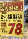 おーいお茶抹茶入り 78円(税抜)