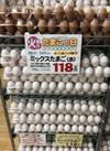 ミックスたまご 118円(税抜)