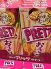 プリッツ おさつ 88円(税抜)