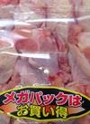 若どり手羽元(解凍) 460円(税抜)