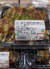 まるごと茄子と挽肉の挟み揚あんかけ 108円(税抜)