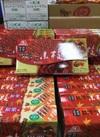 小枝〈和栗味〉 128円(税抜)