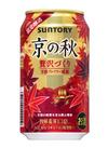 京の秋 贅沢づくり 598円(税抜)
