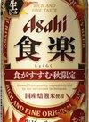 アサヒ 食楽 1,058円(税抜)