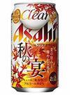 クリアアサヒ 秋の宴 618円(税抜)