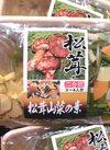 松茸山菜ごはん 498円(税抜)