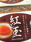 紅玉たまご(赤玉) 169円(税抜)