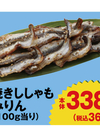 焼きししゃもみりん 338円(税抜)