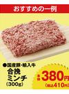 合挽ミンチ 380円(税抜)