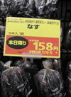なす 158円(税抜)