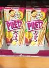 プリッツ(おさつ) 88円(税抜)