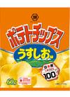 ポテトチップス うすしお味 65円(税抜)