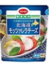 北海道モッツァレラチーズ 278円(税抜)